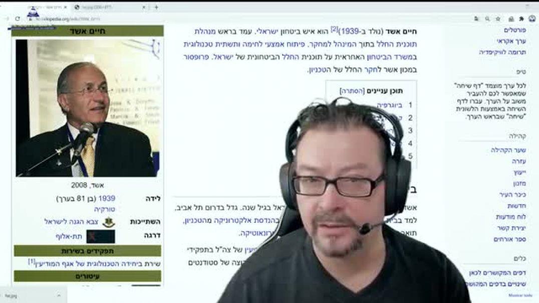 ACUERDOS ENTRE GOBIERNOS Y EXTRATERRESTRES: importante militar y científico israelí.