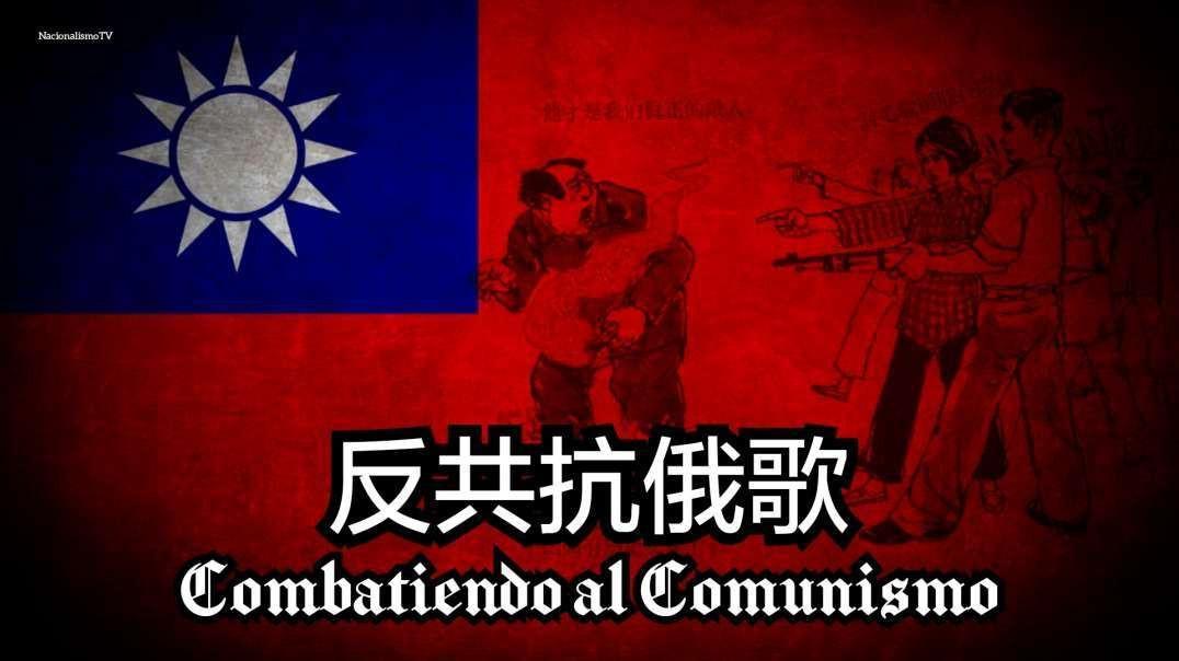 反共抗俄歌 [Sub español] - Canción patriótica y anticomunista china