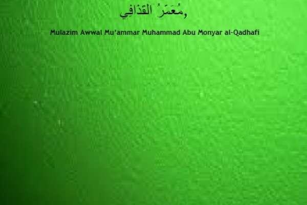 Gaddafi, Muammar - El Libro Verde